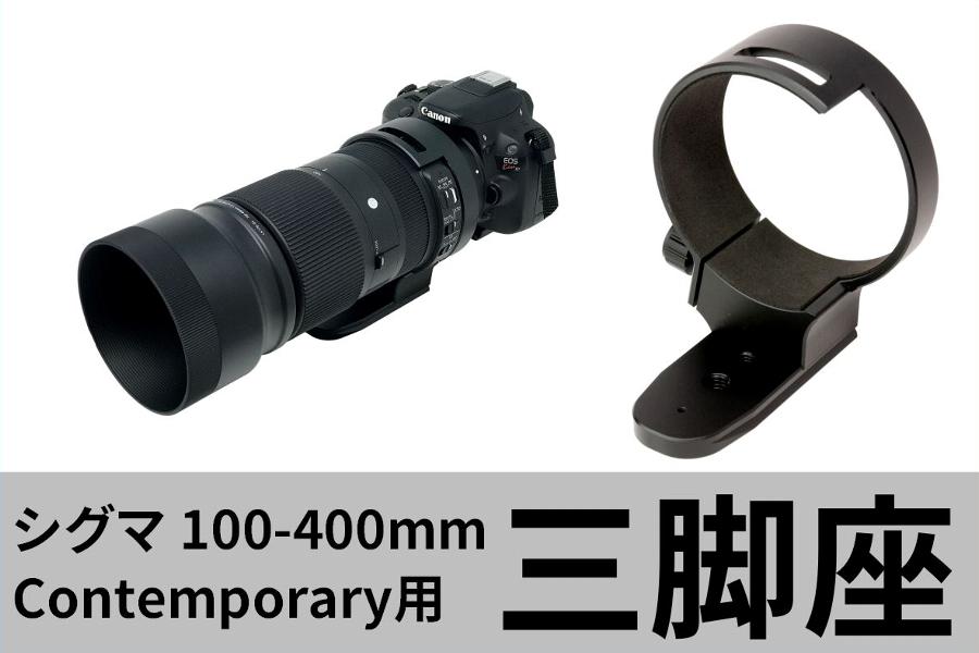シグマ 100-400mm C レンズ用 三脚座